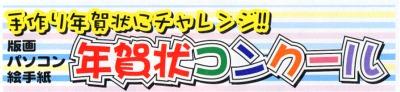 年賀状コンクール(2007)