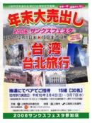 2006サンクスフェスタポスター