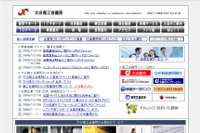 IT視察(大分商工会議所HP画面)