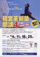 2008年経営革新塾パンフレット