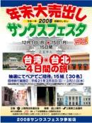 2008サンクスフェスタポスター