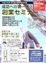 『創業セミナー』パンフレット&受講申込書(PDFファイル)へ
