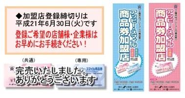加盟店登録締切【H21.6.30】