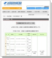 検定試験施行案内画面