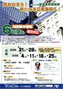 平成22年度経営革新塾パンフレットへ