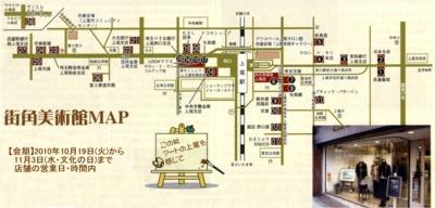 第8回街角美術館マップ(イメージ)