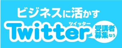 ビジネスに活かすTwitterセミナー