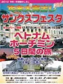 『2010サンクスフェスタ』ポスター