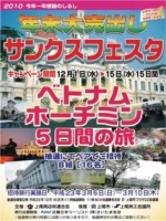 2010サンクスフェスタポスター