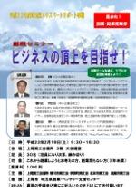 平成23年2月19日・創業セミナー
