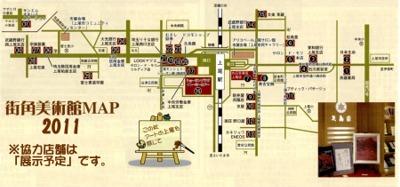 2011街角美術館地図