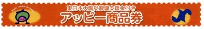 2011 東日本大震災復興支援付き『アッピー商品券』概要ページへ