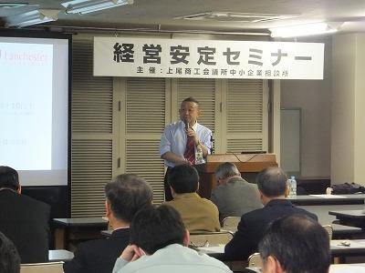 経営安定セミナー(2012年3月22日)