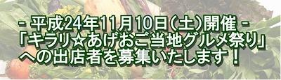 「キラリ☆あげおご当地グルメ祭り」への出店者を募集します