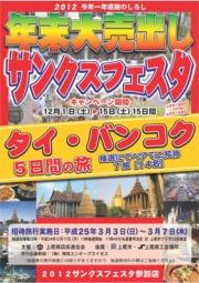 2012サンクスフェスタ「タイ・バンコク5日間の旅」