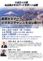 平成24年度創業セミナー詳細ページへ