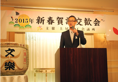 2015新春賀詞交歓会-2