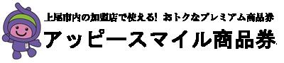 『アッピースマイル商品券』
