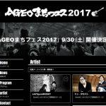 『AGEOまちフェス2017』