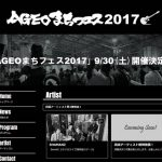 『AGEOまちフェス2017』第3弾