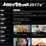9/29(金)~10/1(日)『上尾グルメフェア』