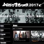 『AGEOまちフェス2017』アーティスト第7弾