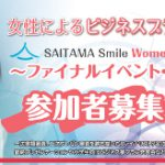 SAITAMA Smile Womenピッチ2019