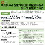 埼玉県災害復旧支援補助金
