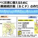 BCPセミナー(2020年2月)