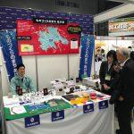 彩の国ビジネスアリーナ2020-2