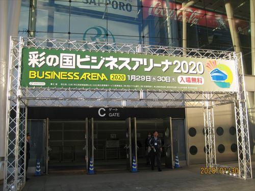 彩の国ビジネスアリーナ2020-4