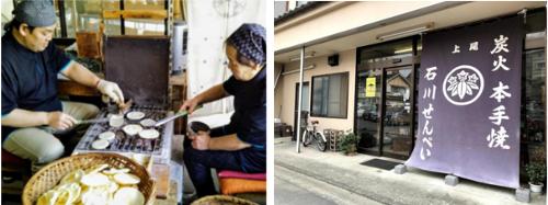 JCOM石川煎餅店