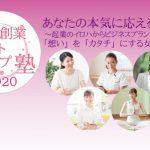 女性創業スタートアップ塾2020