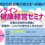 アクサ生命保険(株)オンライン健康経営セミナー(2020年9月)
