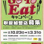 埼玉県プレミアム付食事券『GoToEatキャンペーン』