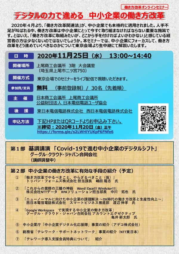 働き方改革オンラインセミナー-1