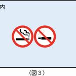 原則屋内禁煙の図