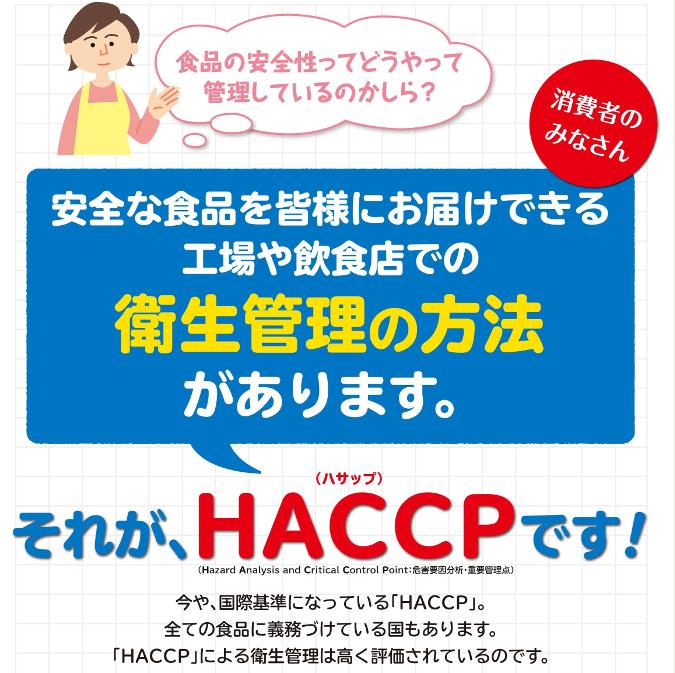 HACCP説明-1