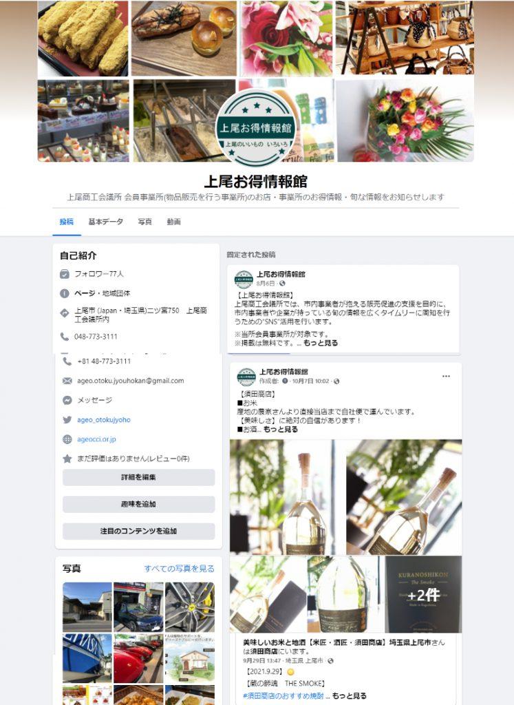 『上尾お得情報館』facebookページ(掲載イメージ)