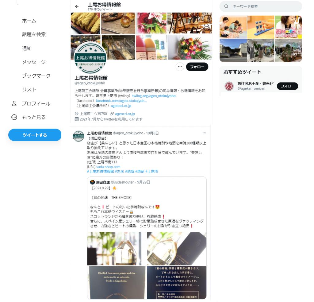 上尾お得情報館(twitter掲載イメージ)