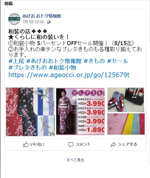 商業SNS(faceebook)