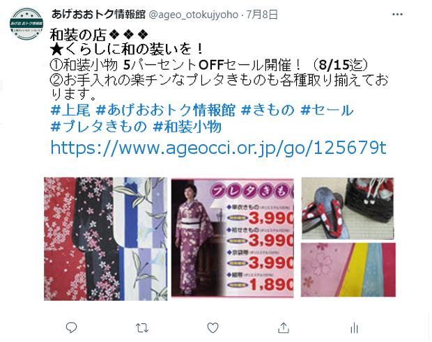 商業SNS(Twitter)イメージ