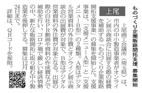 日商ニュース(2021年7月1日発行)記事