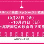 【埼玉県】「ワクチン/検査パッケージ」技術実証